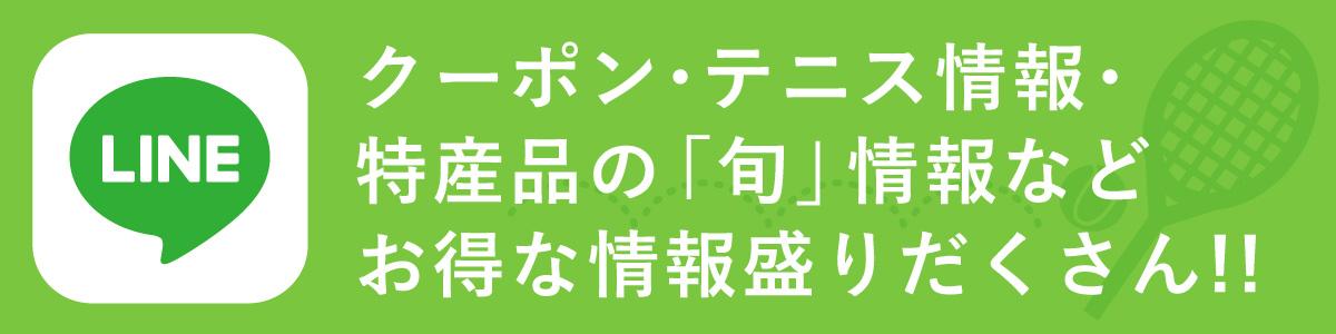 クーポン・テニス情報・特産品の「旬」情報などお得な情報盛りだくさん!!